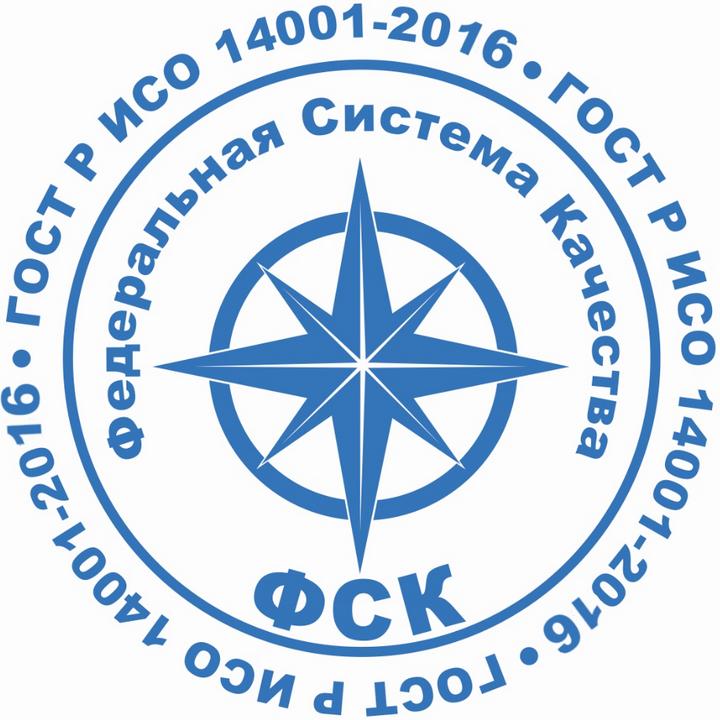 Знак соответствия системы сертификации ФЕДЕРАЛЬНАЯ СИСТЕМА КАЧЕСТВА ГОСТ Р ИСО 14001-2016 (ISO 14001:2015)