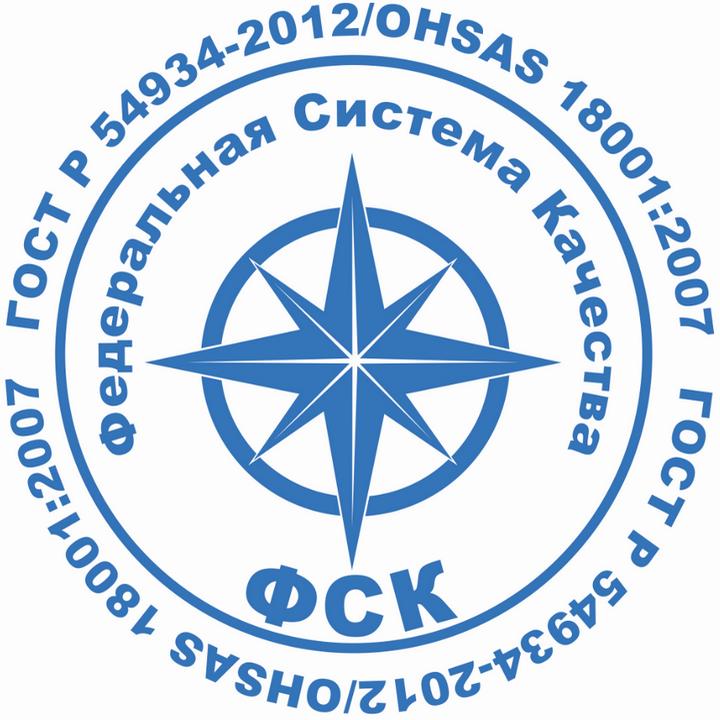Знак соответствия системы сертификации ФЕДЕРАЛЬНАЯ СИСТЕМА КАЧЕСТВА ГОСТ Р 54934-2012 (OHSAS 18001:2007)